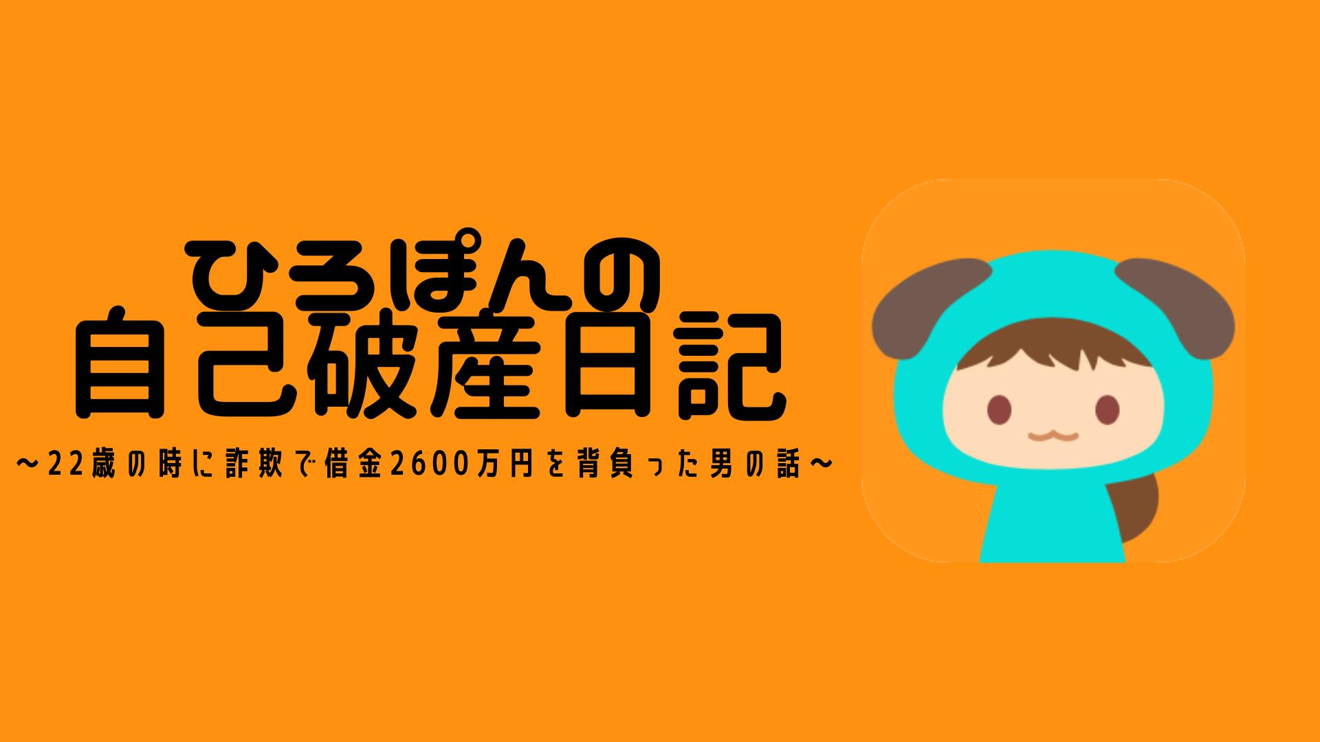 ひろぽんブログ